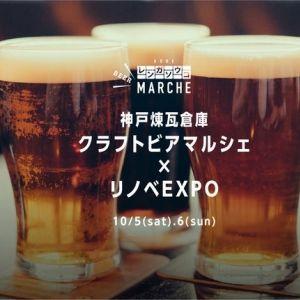 神戸煉瓦倉庫で兵庫県産のクラフトビールを楽しむチャンス