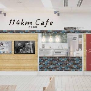 珈琲片手に旅にでよう。丹鉄宮津駅内に「丹鉄珈琲~114km Cafe」がオープン