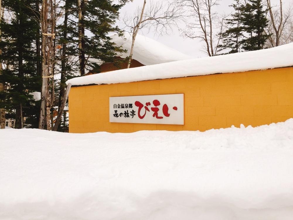 森に佇む、贅沢な時間を楽しめる宿 by林千津瑠(札幌)
