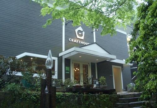 おすすめの陶芸体験スポット:箱根強羅公園内 箱根クラフトハウス
