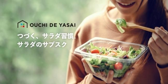 サラダ習慣が手に入る「OUCHI DE YASAI」