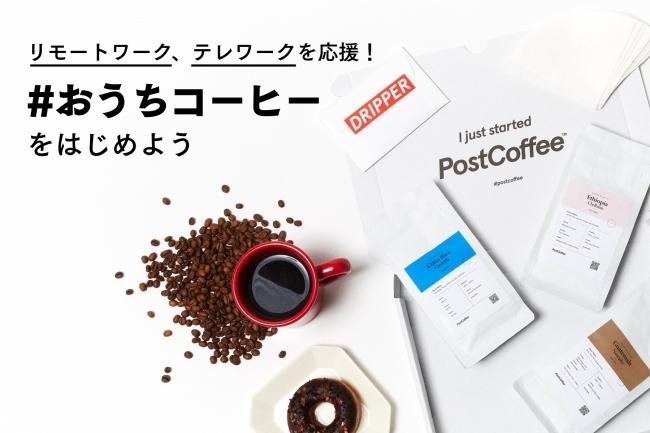 テレワークにも嬉しいコーヒーサービス「PostCoffee」