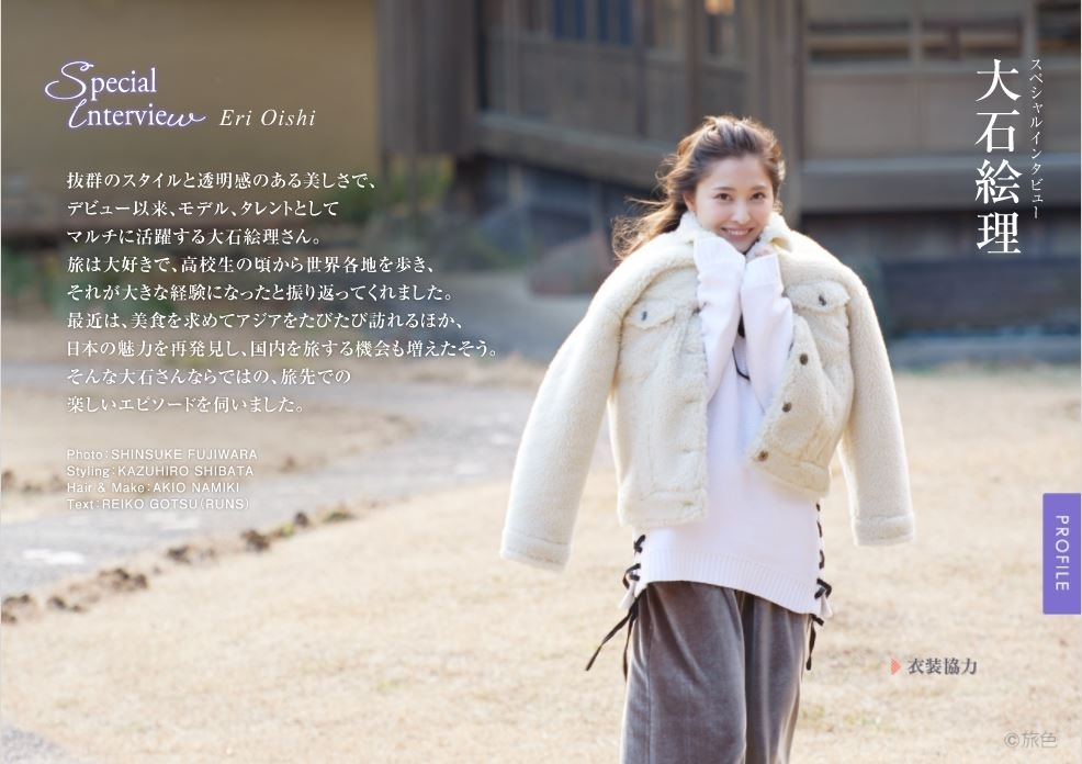 ■巻頭グラビア・インタビュー/タレント・大石絵理