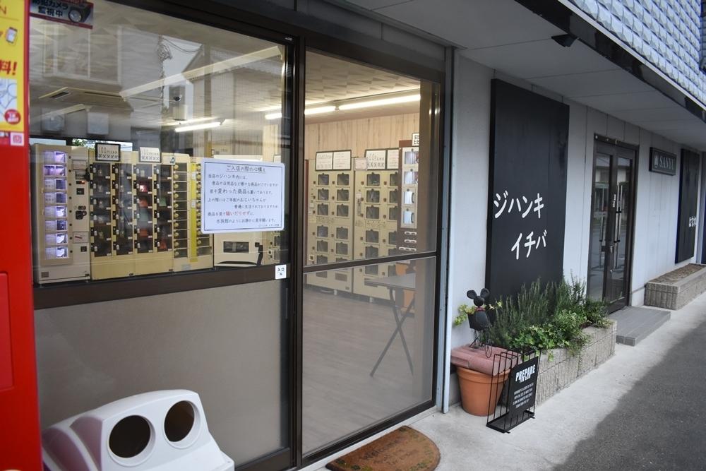 今年オープンしたばかり「ジハンキイチバ」(埼玉県)