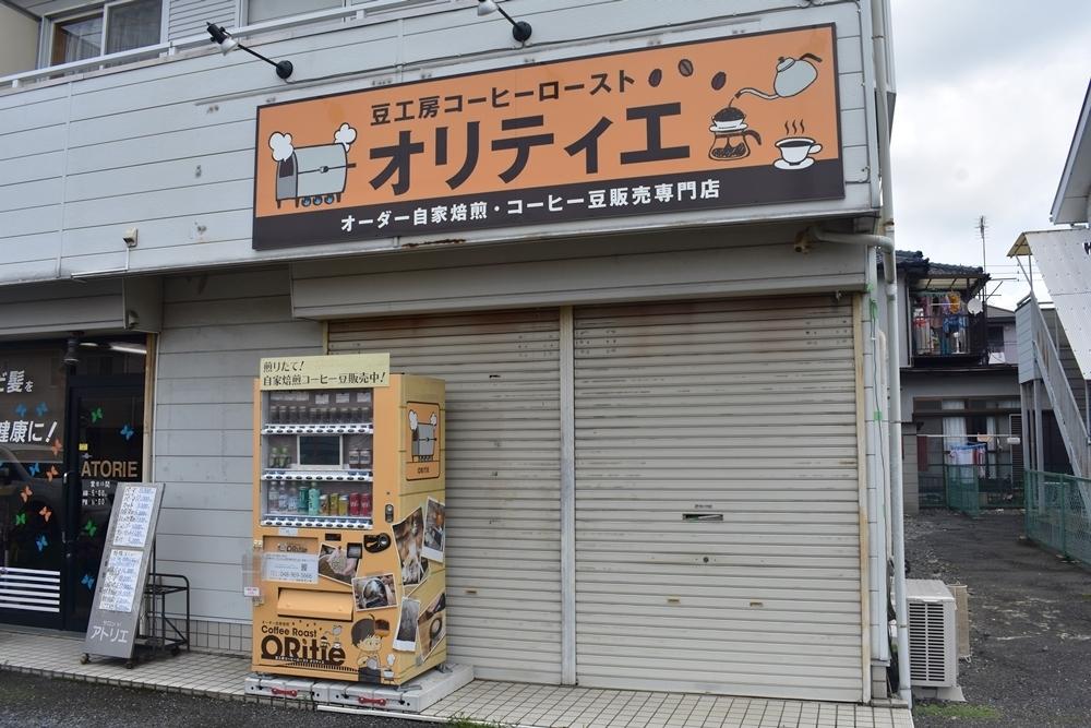 テレワークの強い味方「コーヒー豆の自販機」(埼玉県)