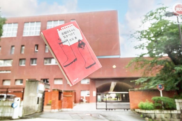 名門「日比谷高校」×『赤頭巾ちゃん気をつけて』