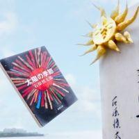 菊池良氏が指南! 芥川賞作品舞台巡り【東京近郊編】