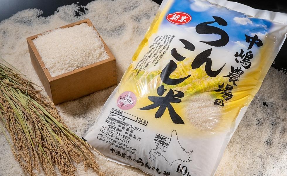美味しさを突き詰めた本物のお米