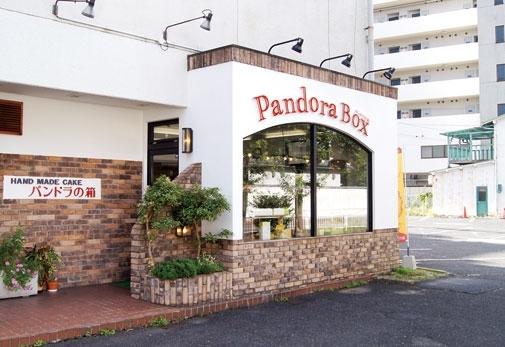 鳥取県「パンドラの箱」とは①笑顔がこぼれるひと時を