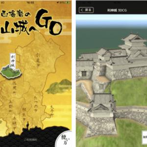 いま気になる、新しい形の山城巡り。西播磨の山城をアプリで巡ってみませんか?