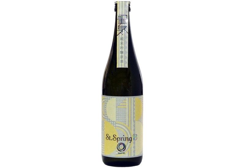 香りも味わいも清々しい「純米吟醸 St.spring」