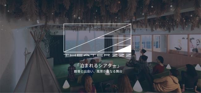 「Theater Zzz」が東京・イーストエリアにオープン