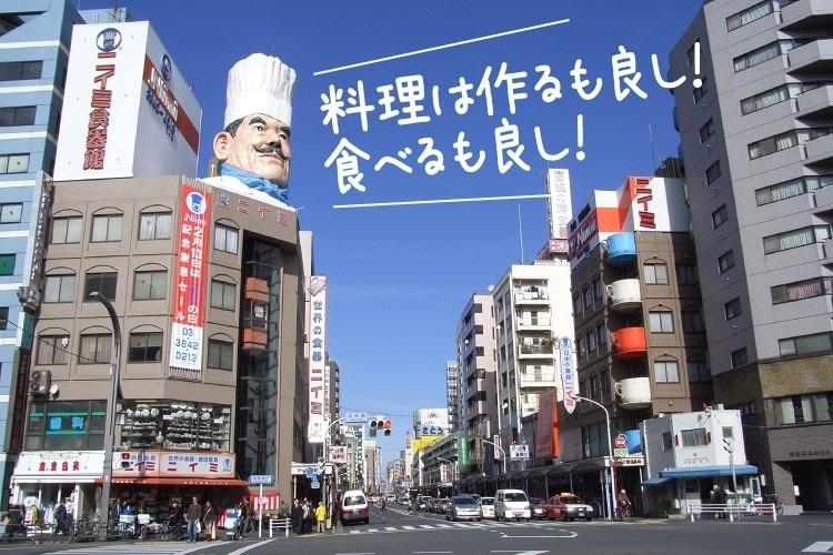 <予算1万円以内!>マグロのせり見学も!「料理がもっと好きになる! 豊洲市場~かっぱ橋の旅」