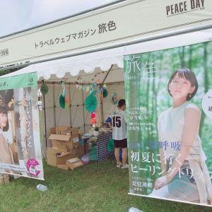[イベントレポート]吉岡里帆&橋本愛の特大表紙に注目! 「旅祭2018×PEACE DAY」に旅色がブース出展!