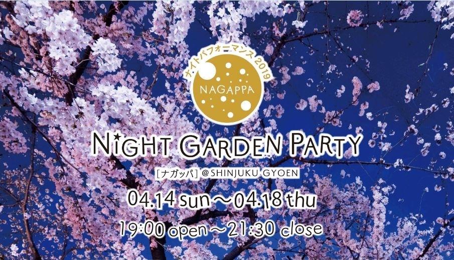 日本のよさを再発見できる「ナイトガーデンパーティー[ナガッパ]」