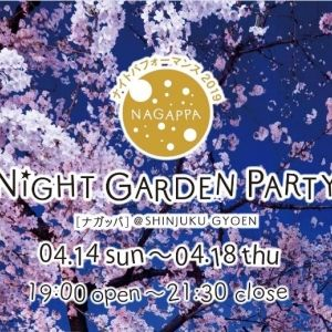 新宿御苑で初の試み! 夜桜をバックに世界最高峰のエンタメを感じよう