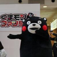 1月27日・28日はくまモンがジャック!横浜で「くまモンファン感謝祭」開催