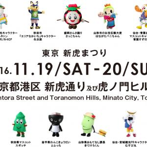 東北6県 6つの祭りが新虎通りに集結!「TOKYO SHINTORA MATSURI 」