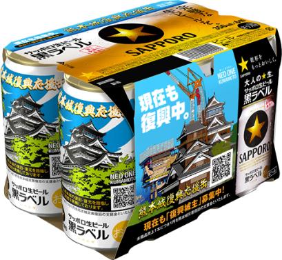ビールを飲んで応援しよう! 「熊本城復興応援缶」