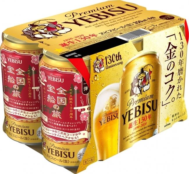 豪華賞品が当たるチャンスも「ヱビスビール 全国宝船の旅キャンペーンデザイン缶」