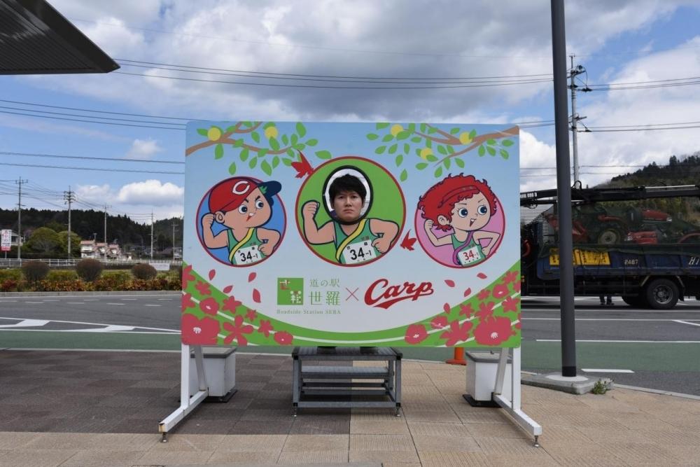 広島といえばでお馴染みのキャラクターに挟まれて、一緒にランニング、道の駅 世羅<広島>