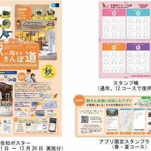 豪華賞品を目指そう! 東京メトロ沿線をめぐる散策型スタンプラリーが開催中