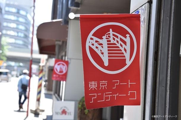 「東京 アート アンティーク」とは?