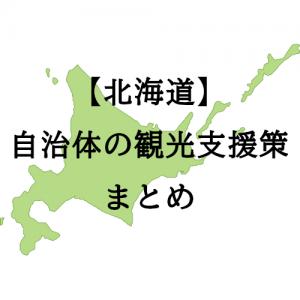 【北海道】自治体の観光支援策まとめ ※8月31日更新その0