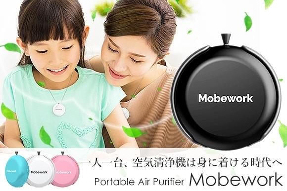 超軽量ポータブル空気清浄機「puripot」(セブンシーズ・パスタ)