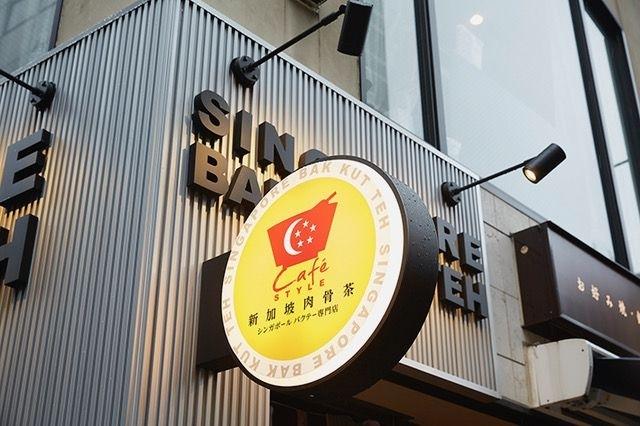 シンガポールの本格バクテー専門店!カフェスタイルの店舗が麻布に登場その4