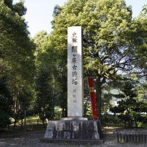知らなきゃ損。岐阜県の有名史跡スポット「関ヶ原古戦場」の基礎知識