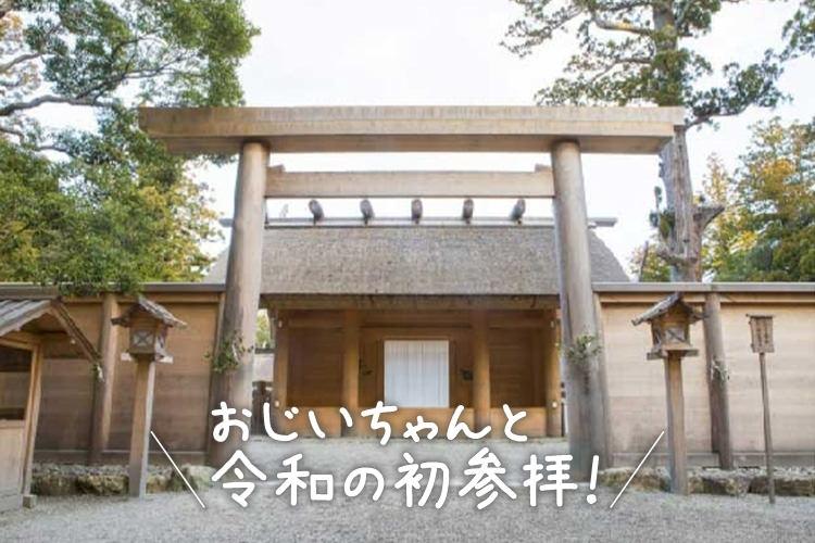 「伊勢神宮を正式参拝 家族でバリアフリー旅」@伊勢、志摩(三重県)