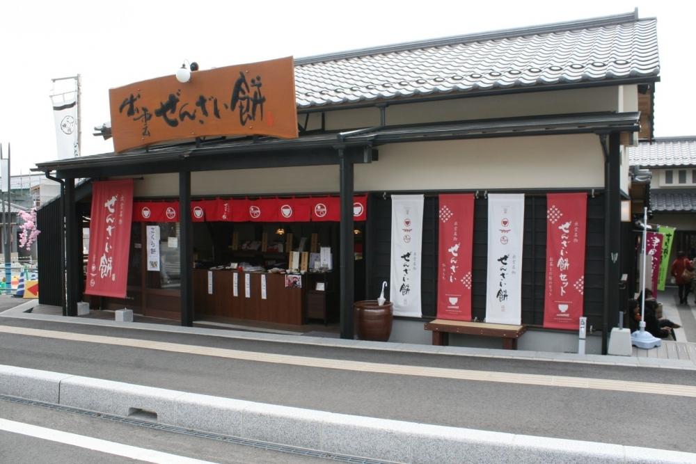 創業は明治5年。老舗和菓子店ならではの逸品がそろい踏み