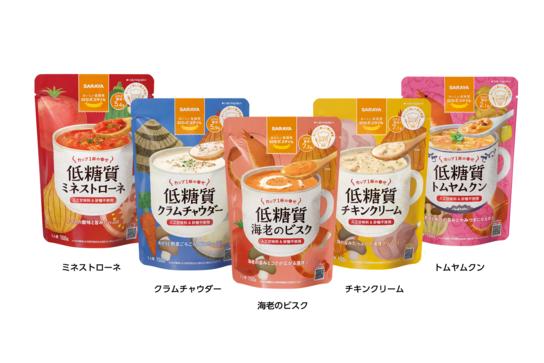 朝の一杯におすすめ「ロカボスタイル 低糖質スープ」
