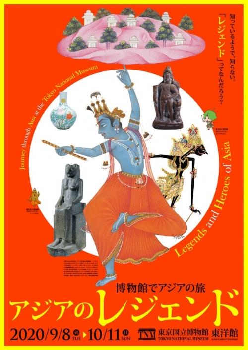 博物館でアジアの旅