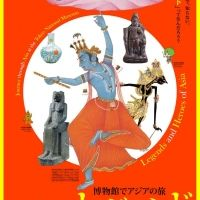 今年の秋は博物館でアジアの旅を「博物館でアジアの旅」