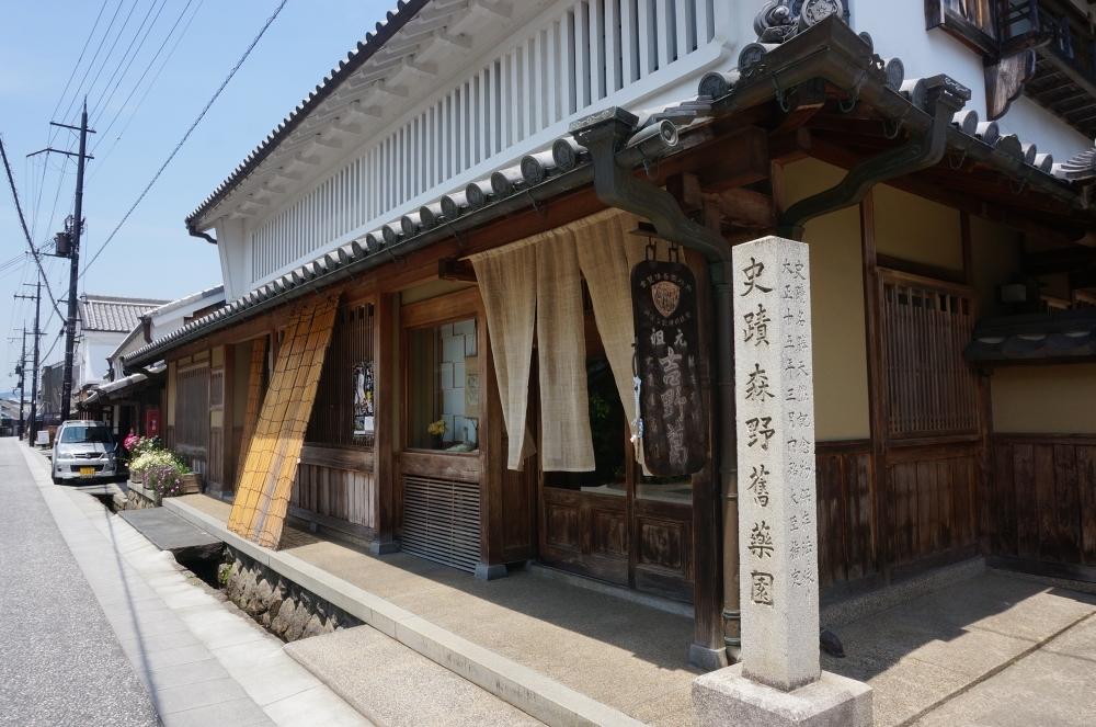 <見る>日本最古の私設薬草園「森野旧薬園」
