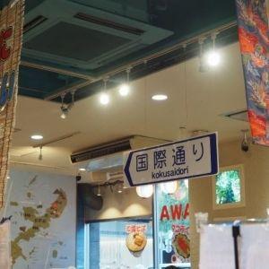 【東京】銀座・有楽町で旅気分満載のアンテナショップを巡ってきた。その0