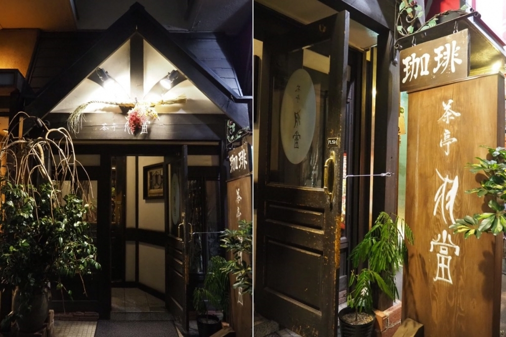 抜群の雰囲気のなか本格コーヒーがいただける人気店「茶亭 羽當」(渋谷)