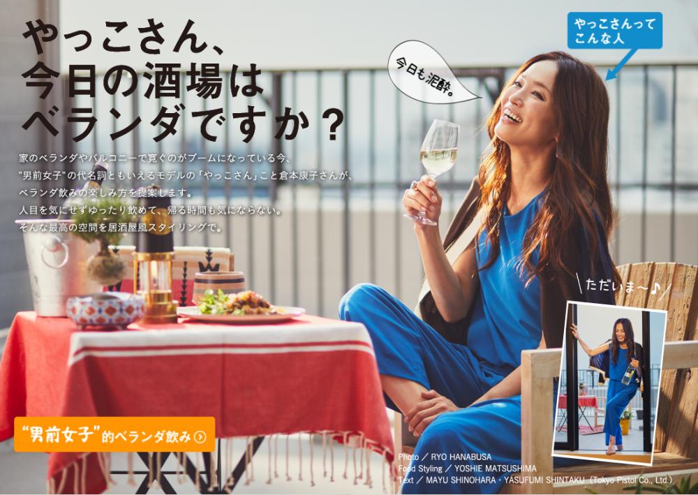 ■表紙・巻頭インタビューは倉本康子さん