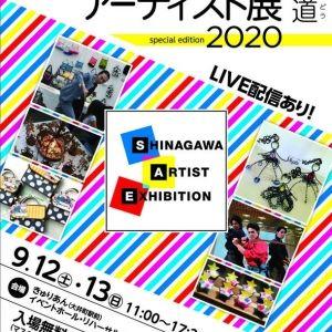 【品川】街中ダンスや殺陣も!無料で参加できる「第12回品川アーティスト展2020」開催