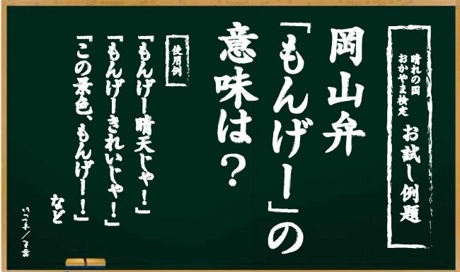 岡山弁で「もんげー!」の意味は?