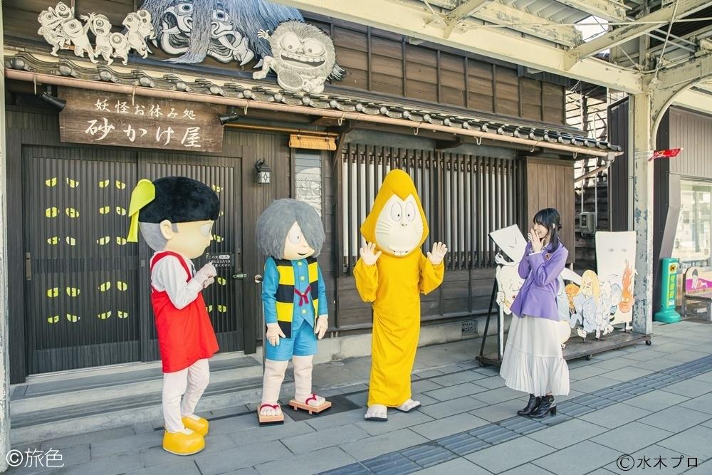 南沙良さんが妖怪の町・鳥取県境港市へ! 鬼太郎にも遭遇!?【旅色FO-CAL】その2