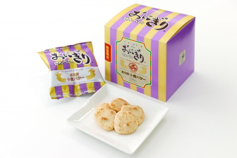 あの小倉トーストがせんべいに?名古屋の新定番みやげ「おにぎりせんべい」に限定商品が登場その2