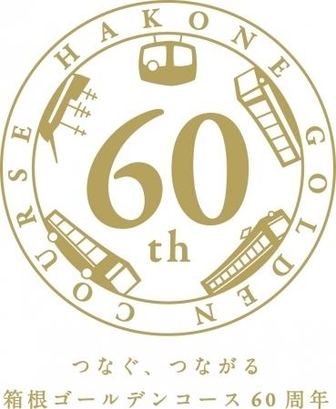 箱根ゴールデンコース60周年