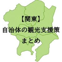 【関東】自治体の観光支援策まとめ ※8月6日更新