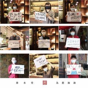 #台湾からの伝書鳩 日本で馴染みの春水堂からも! 応戦メッセージが届きました。