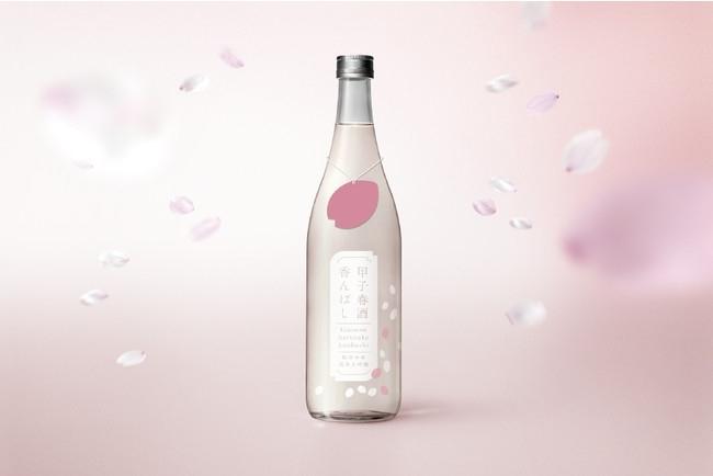 春仕様の純米大吟醸「甲子 春酒香んばし」