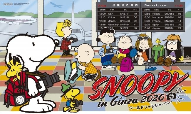 【東京】スヌーピーとピーナッツの仲間たちが世界を旅する! 銀座三越「スヌーピー in 銀座」今秋開催決定