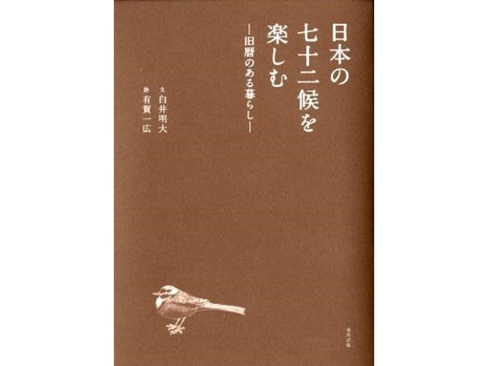 ③白井明大/文 有賀一広/絵『日本の七十二候を楽しむ ―旧暦のある暮らし―』